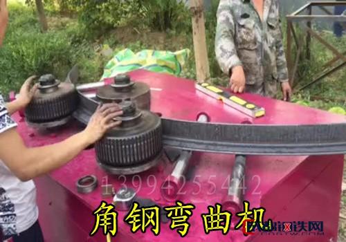 安康旬阳125角钢冷弯机护栏加工63角钢卷弯机厂家图片
