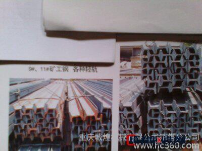 城煌煤矿用工字钢、轨道钢等钢材煤矿用工字钢、轨道钢等钢材