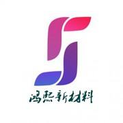 淄博鸿熙新材料科技有限公司