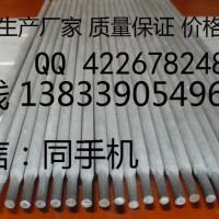 Ni202镍基焊条ENiCu-7镍基焊条