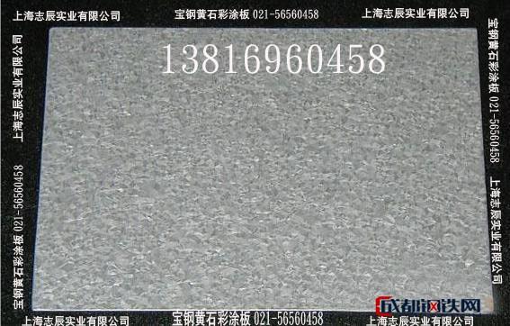 宝钢AZ150镀铝锌本色板(覆铝锌板)图片