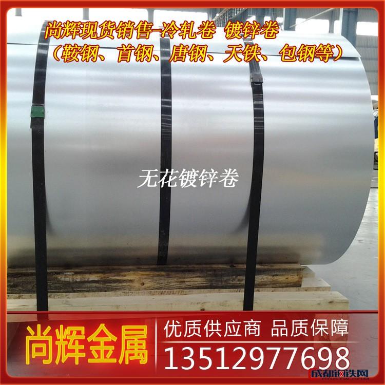 无锌花 环保 钝化 镀锌卷板 80G/m2镀锌卷 SGCC镀锌卷 唐钢镀锌卷