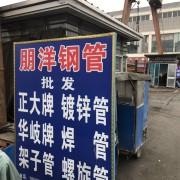 四川朋洋成欣贸易有限公司
