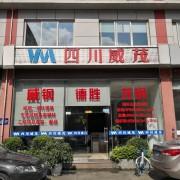 四川威茂贸易有限公司