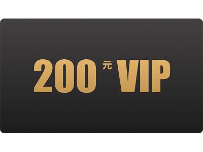200元VIP代金券