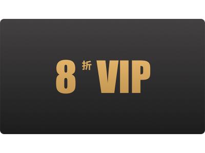 8折 VIP会员折扣券