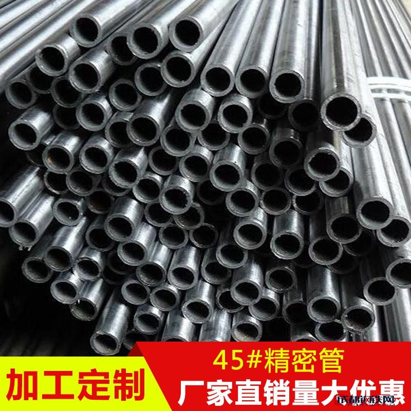 精密无缝钢管 45精密管高精度 非标管定做厂家直销质量可靠 焊接方管