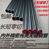 20号45号外径20mm精密无缝管 冷拔精密钢管加工 山东冷拔精密钢管厂