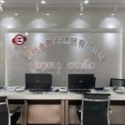 重慶金雅宸達金屬材料有限公司