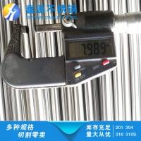 耐腐蚀310S不锈钢圆棒 耐高温310S不锈钢圆钢 高镍铬不锈钢棒