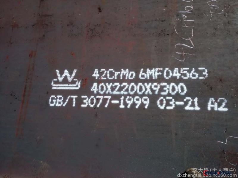 35crmo钢板厂家 35crmo合金钢板