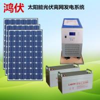 鸿伏10KW太阳能发电系统 10KW光伏发电系统
