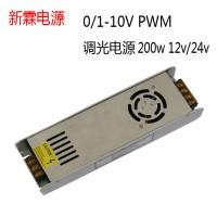 0-10V调光电源PWM恒压灯带调光驱动电源200W