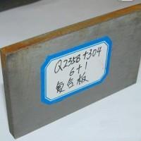 钢模板用不锈钢304复合板现货供应
