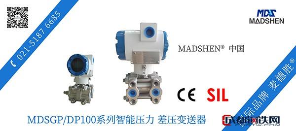 MDSGPDP100系列智能压力变送器600.jpg