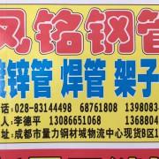 彭山縣鳳鳴鋼管有限公司成都分公司