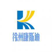 徐州市康斯迪物資貿易有限公司
