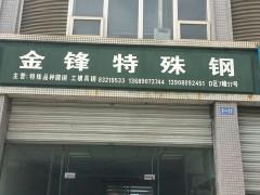 成都金峰特殊钢有限公司