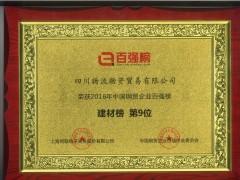 榮譽證書 (9)