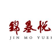 深圳市锦墨悦华文化传媒有限公司
