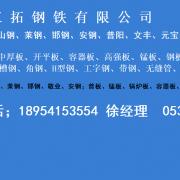 山东江拓钢铁有限公司