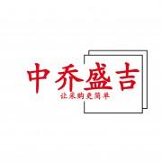 北京中乔盛吉机械科技有限公司