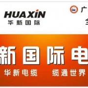 广州华新电缆实业有限公司