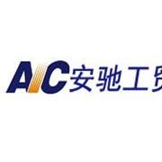 济宁安驰工贸有限公司