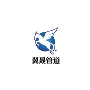 沧州翼晟管道装备制造有限公司