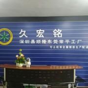 东莞市久宏铭镜业有限公司