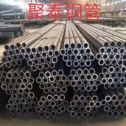 聊城市聚泰鋼管有限公司