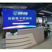 长沙连联电子科技有限公司