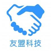 济宁友盟信息科技有限公司