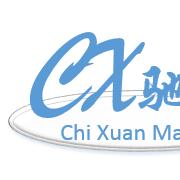 邯鄲市馳軒貿易有限公司