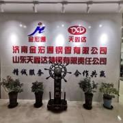 山东天鑫达特钢有限责任公司