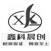 东莞鑫科晨创金属材料有限公司